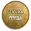 gevura1