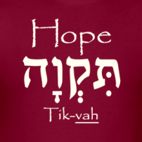 hope-hebrew-t-shirt_design
