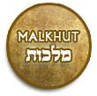 malkhut1