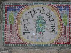 Love Your Neighbor Hebrew Tiles