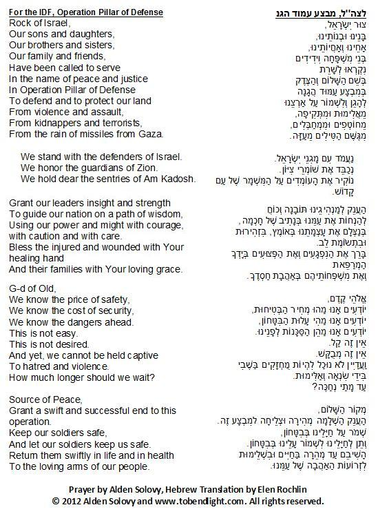A prayer for the soldiersml in wovynivugothub source a prayer for the soldiersml in wovynivugothub source code search engine fandeluxe Images